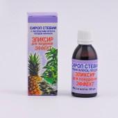 Эликсир - сироп для похудения 50 мл