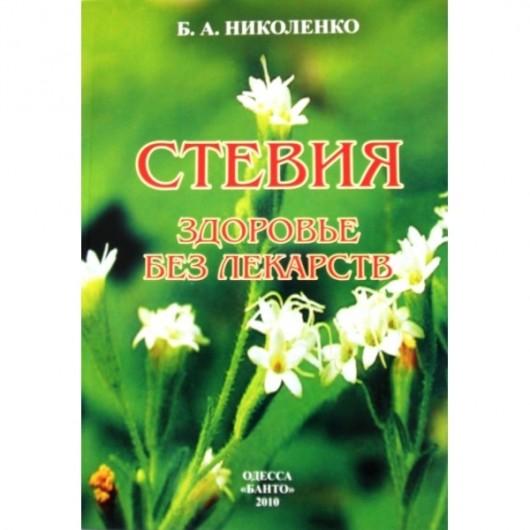 Книга Б.А. Николенко Стевия Здоровье без лекарств